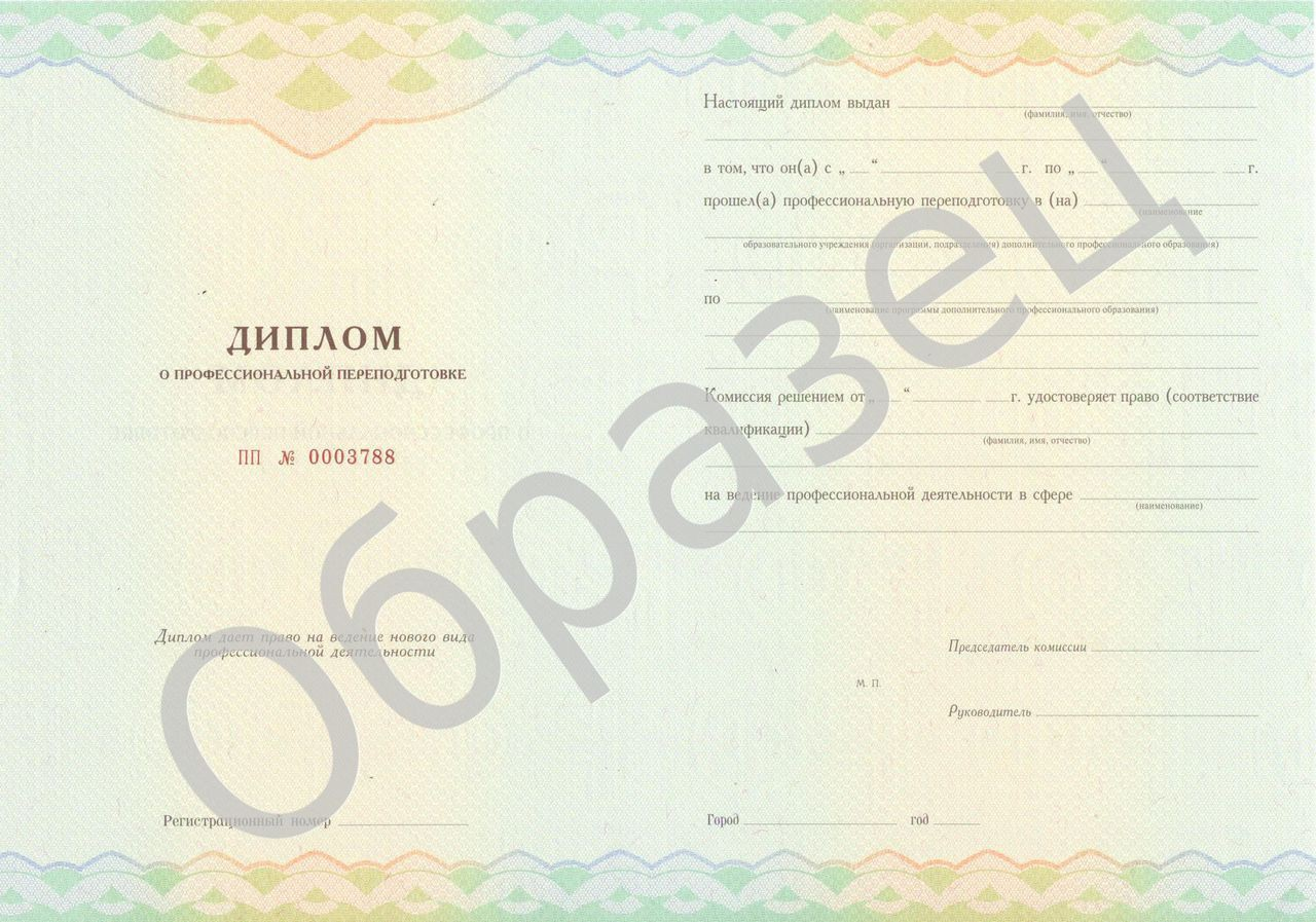 Курсы и обучение МСФО в Москве стоимость график занятий Диплом или Удостоверение или Аттестат